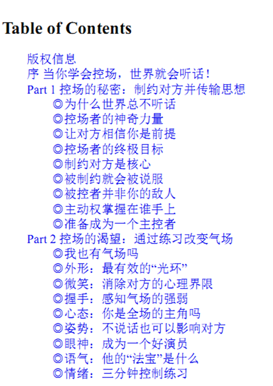 控场-菲尔图.pdf