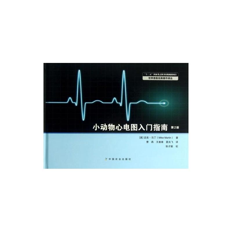 小动物心电图入门指南.pdf