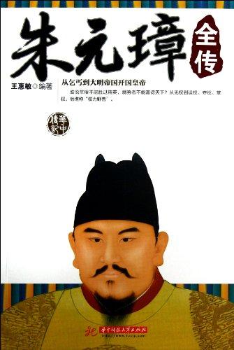 朱元璋全传:从乞丐到大明帝国开国皇帝.pdf