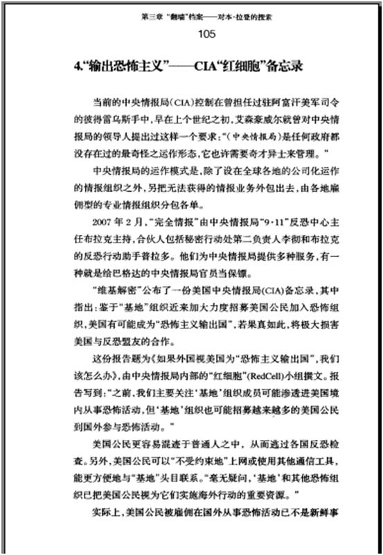 [维基解密:谁授权美国统管世界].苏言.扫描版.PDF
