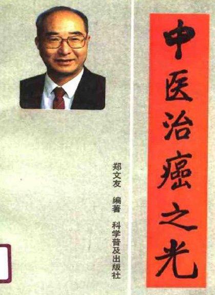 中医治癌之光.郑文友.pdf