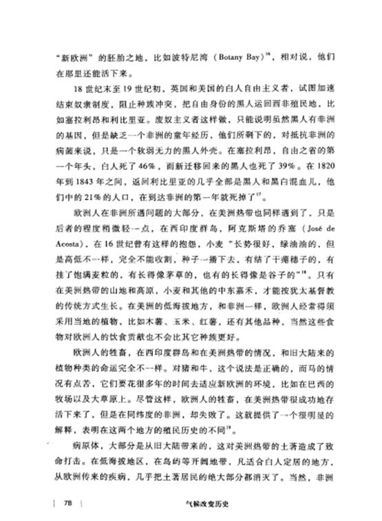 [气候改变历史].(美)狄·约翰.扫描版.pdf