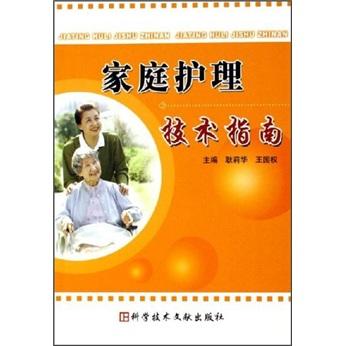 家庭护理技术指南.耿莉华, 王国权.pdf,如何观察及测量体温、脉搏、呼吸和血压?