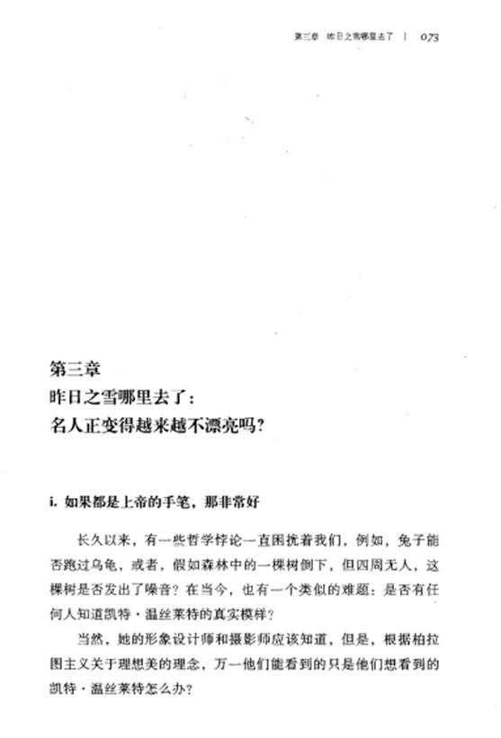 [盛名之下:古往今来的名人崇拜与我们的生活].(英)汤姆·佩恩.扫描版.pdf