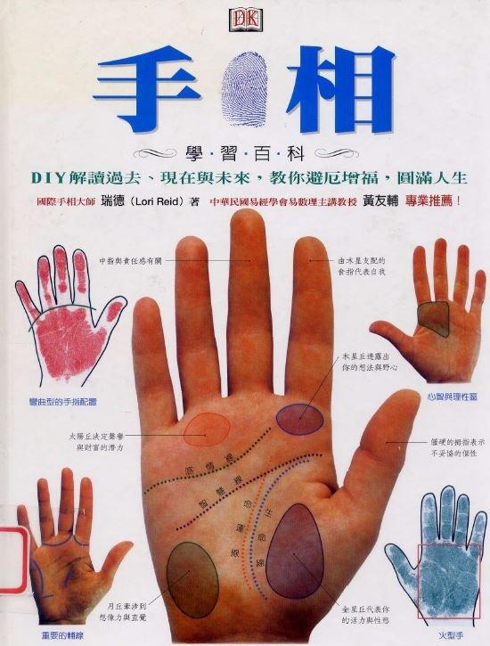 手相-国际手相大师瑞德(彩色高清版)瑞德.pdf