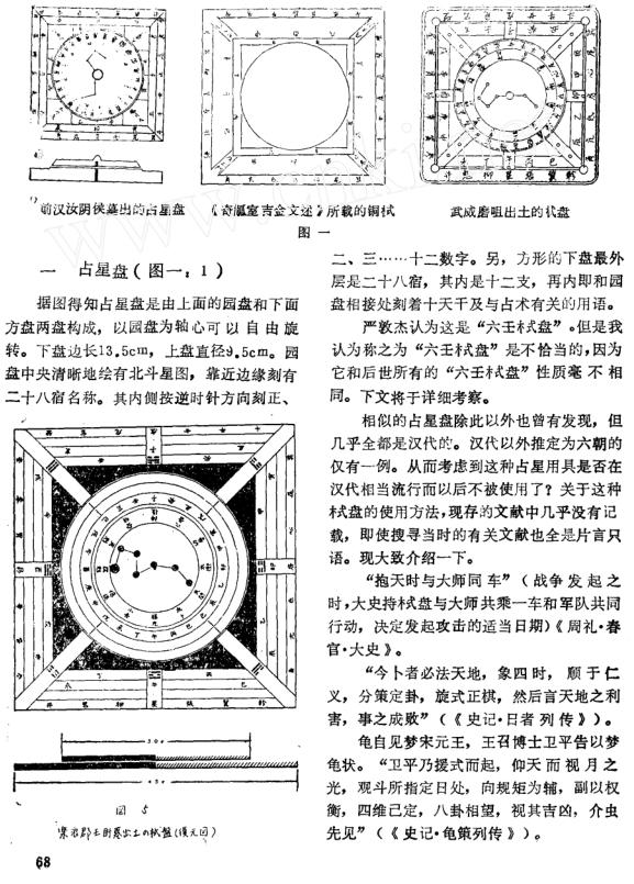 中国古代的占星术和古星盘.pdf