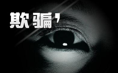 欺骗心理术(畅销10年增订版).pdf