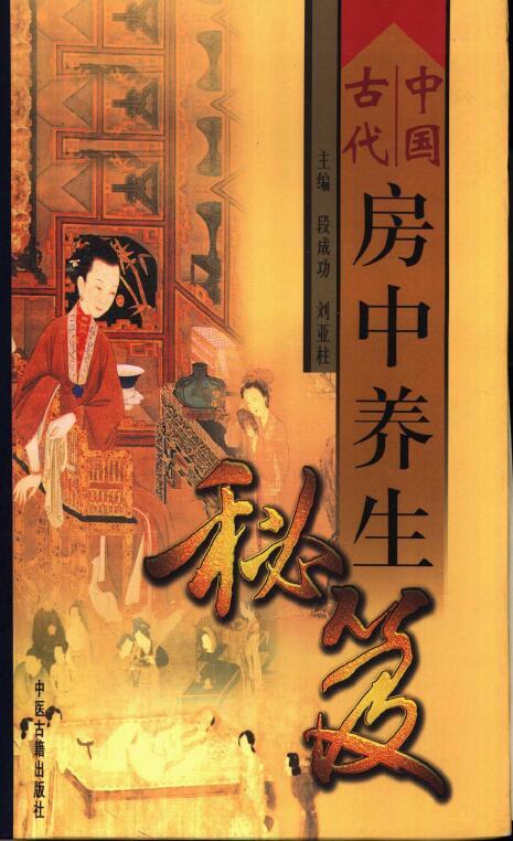 《中国古代房中养生秘笈》高清扫描版.pdf