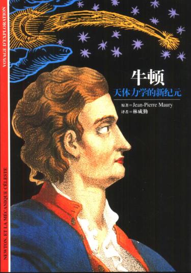 发现之旅,牛顿:天体力学的新纪元.pdf
