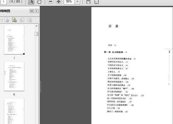 [做妻子的智慧].陆惠萍.扫描版.pdf