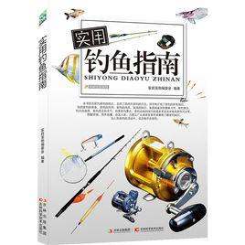实用钓鱼指南 2012.12 全彩 .pdf