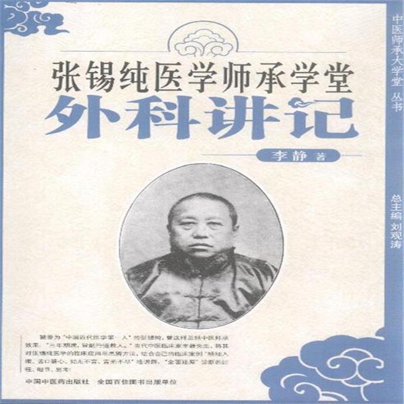 张锡纯医学师承学堂—外科讲记.pdf