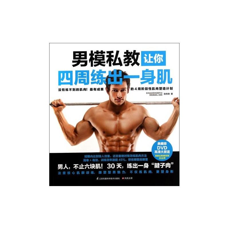 男模私教让你四周练出一身肌_-_张传奇.pdf