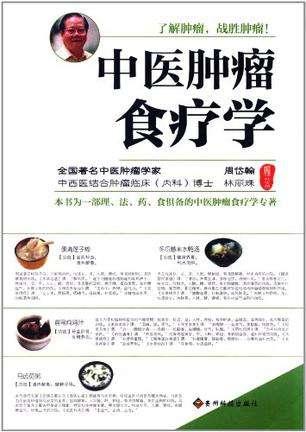 中医肿瘤食疗学.周岱翰,林丽珠.pdf