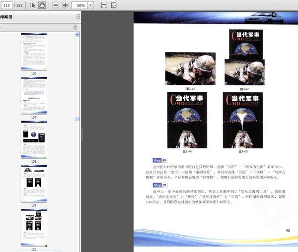 CorelDRAW.X5.平面设计精粹.∕陈杰.清华大学出版社.2012.1.pdf