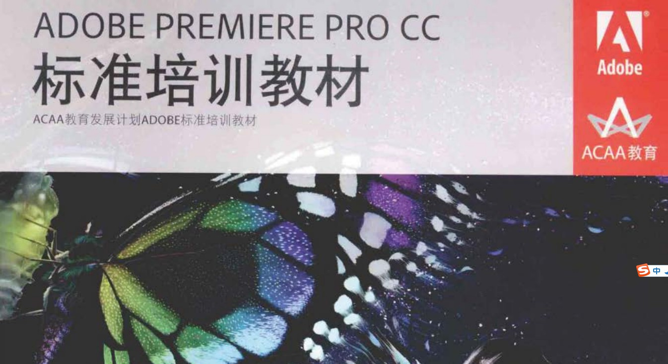 Premiere Pro CC标准培训教材.pdf