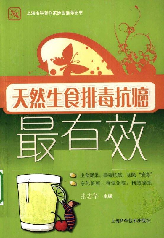天然生食排毒抗癌最有效.张志华.pdf