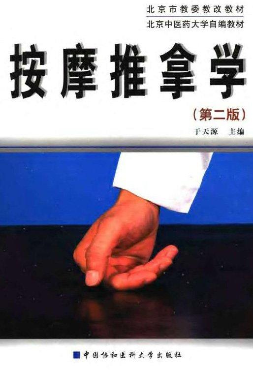按摩推拿学 (第2版).pdf
