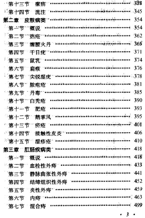 中医外科理治.pdf