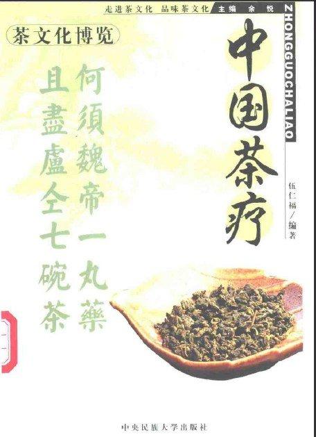 茶文化博览·中国茶疗.pdf