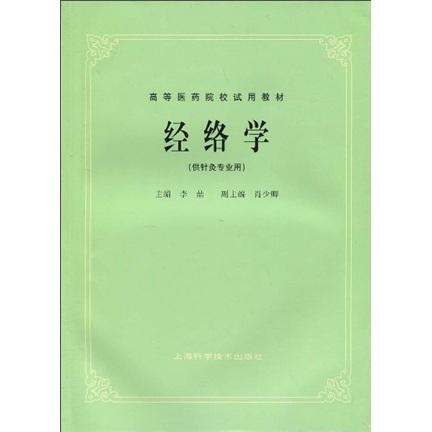 经络学(供针灸类专业用) 李鼎主编.PDF