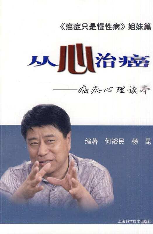 从心治癌.杨昆.何裕民.pdf
