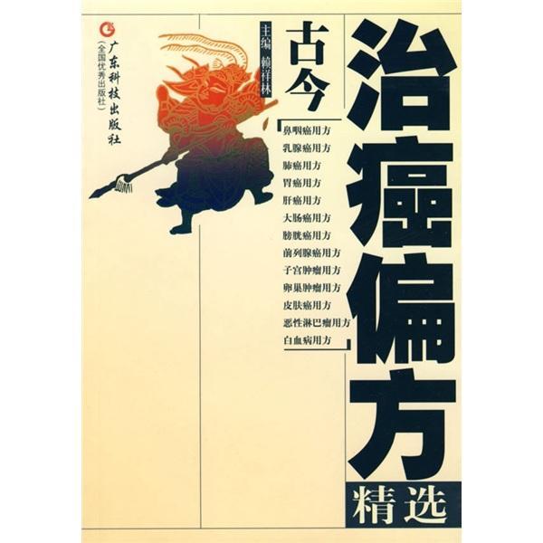 古今治癌偏方精选.赖祥林.pdf