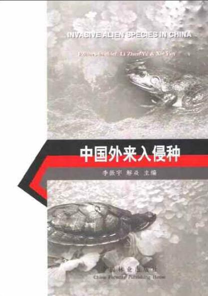 中国外来入侵种.李振宇.pdf