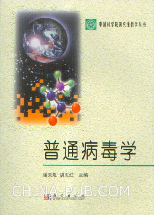 普通病毒学.pdf