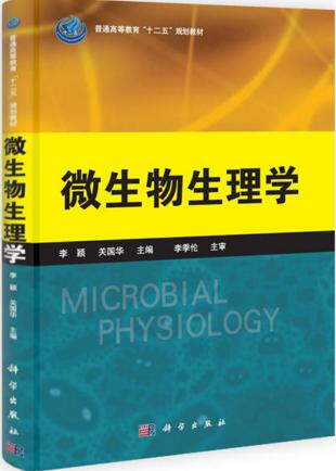 微生物生理学.pdf