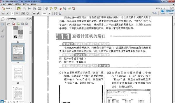 轻而易举:黑客攻防入门.∕先知文化.电子工业出版社.2011.2.pdf
