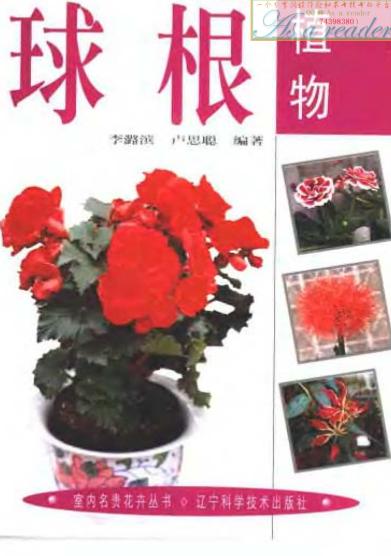 室内名贵花卉丛书 球根植物 李潞滨.pdf