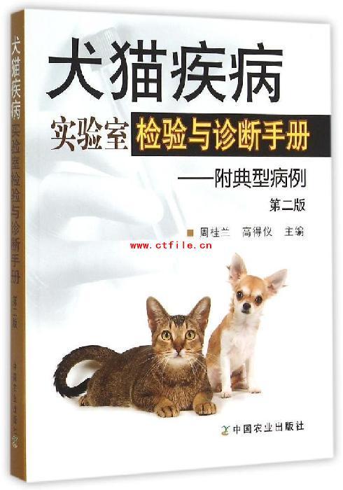 犬猫疾病实验室检验与诊断手册:附典型病例(第二版).pdf