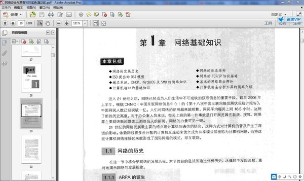 网络安全与黑客攻防宝典(第2版).∕李俊民.郭丽艳.电子工业出版社.2010.3.pdf