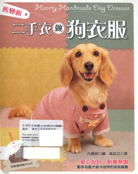 二手衣做狗衣服.pdf