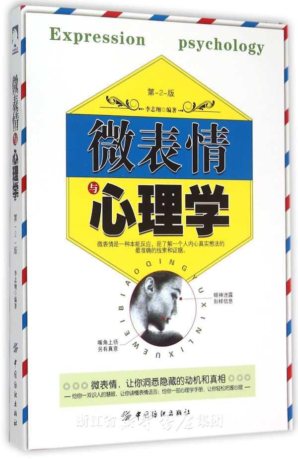 微表情与心理学 第2版.李志翔.pdf
