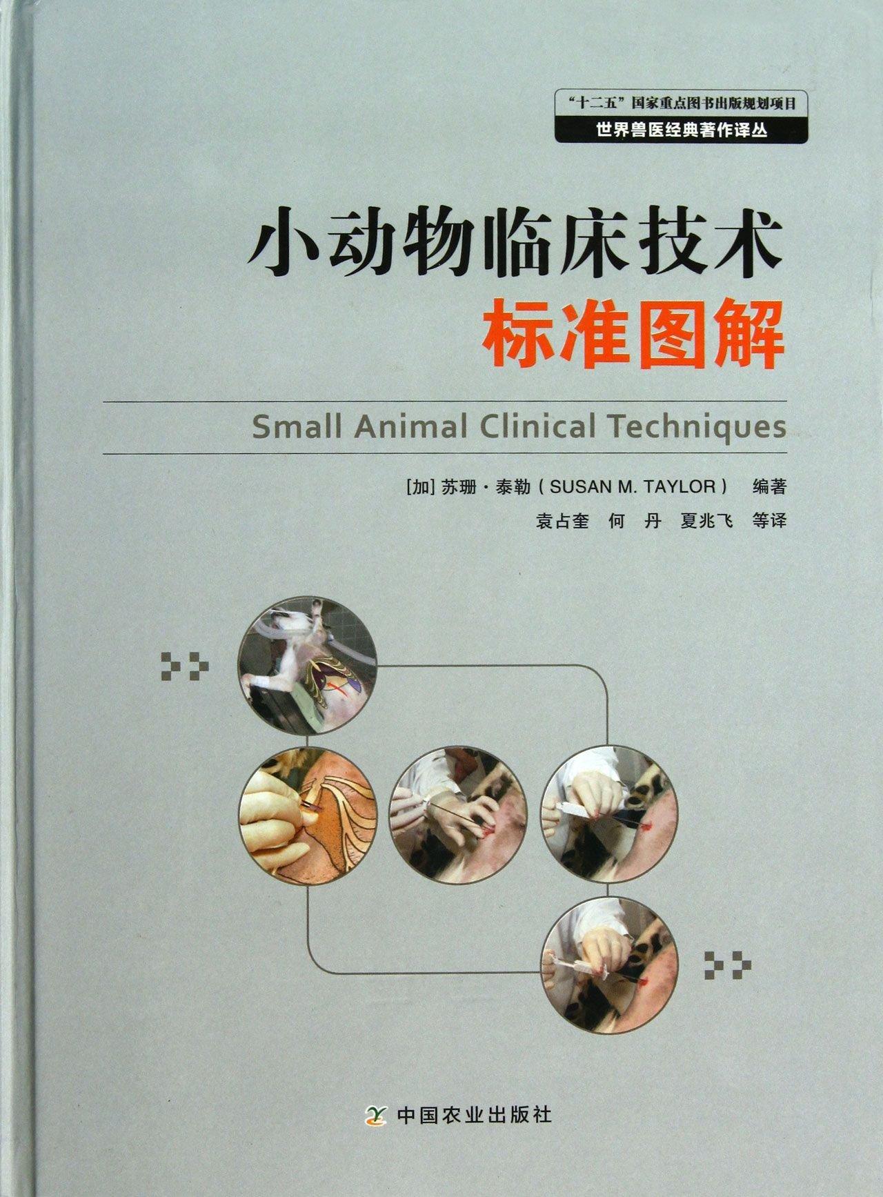 小动物临床技术标准图解.pdf