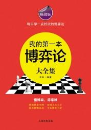 我的第一本博弈论大全集.pdf