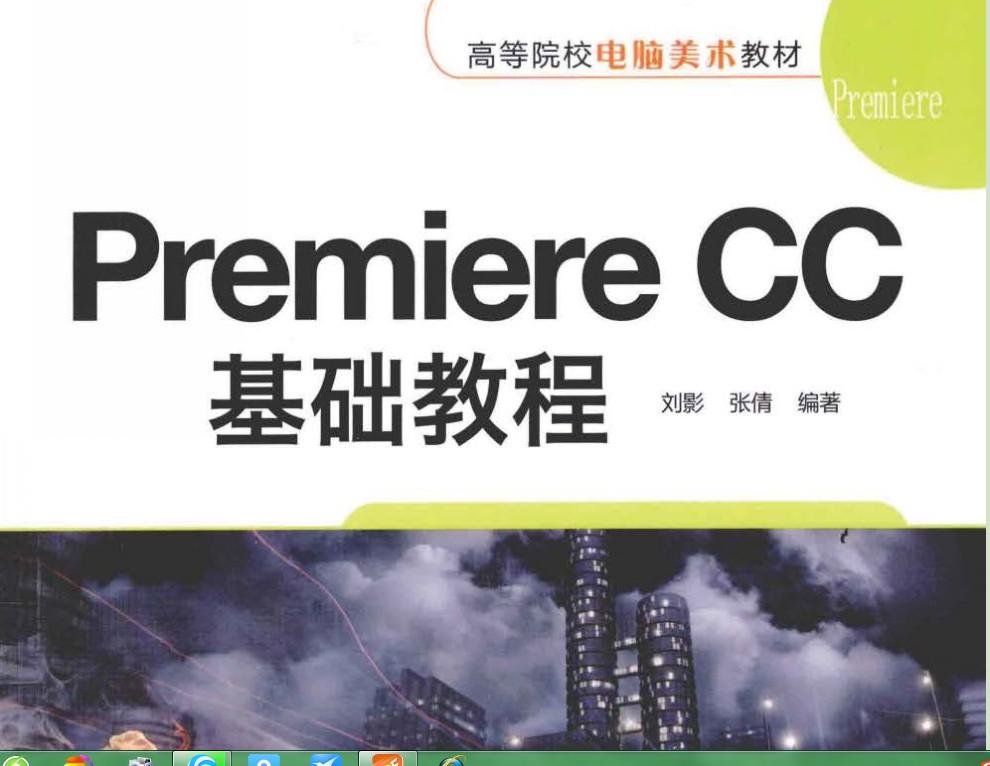 Premiere CC基础教程.pdf