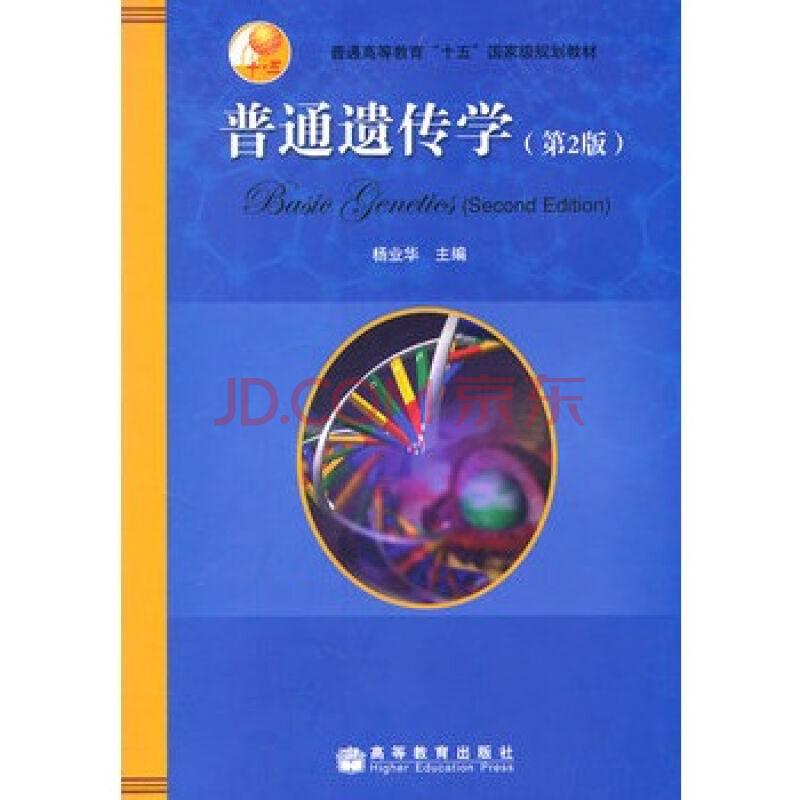 普通遗传学.pdf