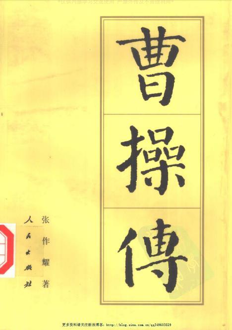 [曹操传].张作耀.影印版.pdf