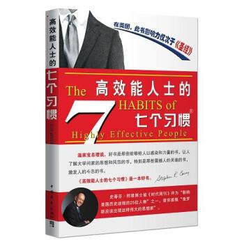 高效能人士的七个习惯.PDF (美)史蒂芬·柯维 著.pdf