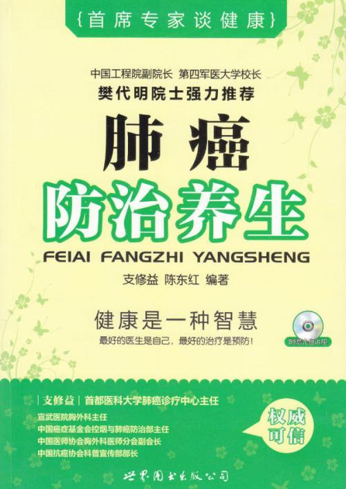 肺癌防治养生.支修益.陈东红.pdf