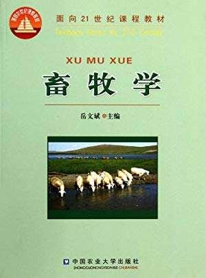 畜牧学 岳文斌.pdf