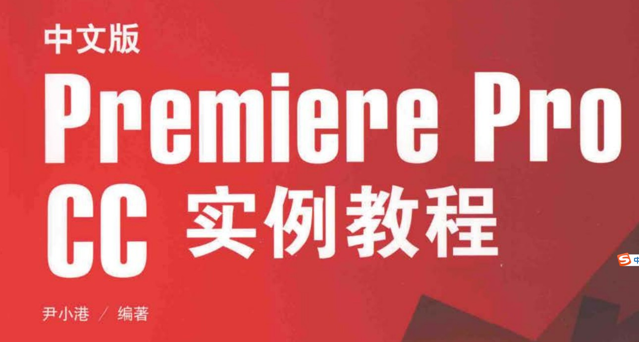中文版Premiere pro CC实例教程.pdf