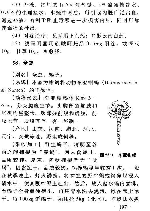 有毒中药鉴别、炮制与保管.pdf