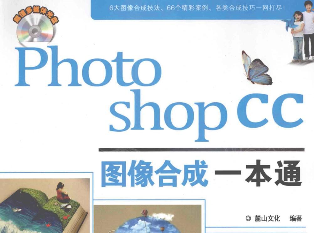 Photoshop CC图像合成一本通.pdf