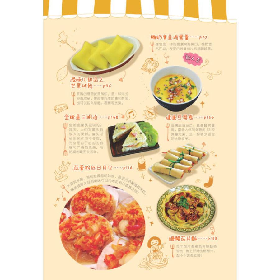 好菜有谱:一学就会的萌食料理手绘食谱.七芽.全彩版.pdf