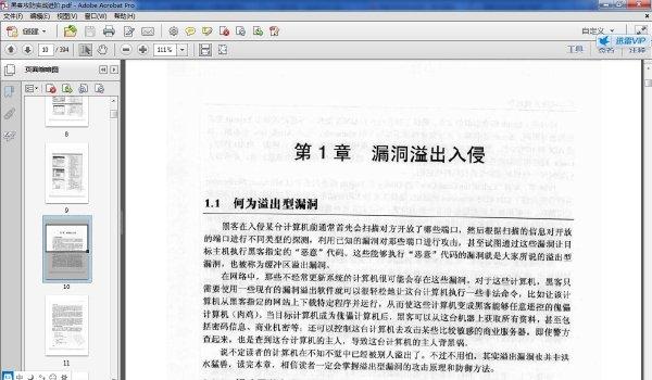 黑客攻防实战进阶.∕罗诗尧.覃萍.电子工业出版社.2008.1.pdf