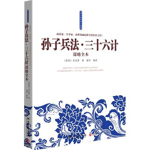 孙子兵法·三十六计谋略全本.pdf